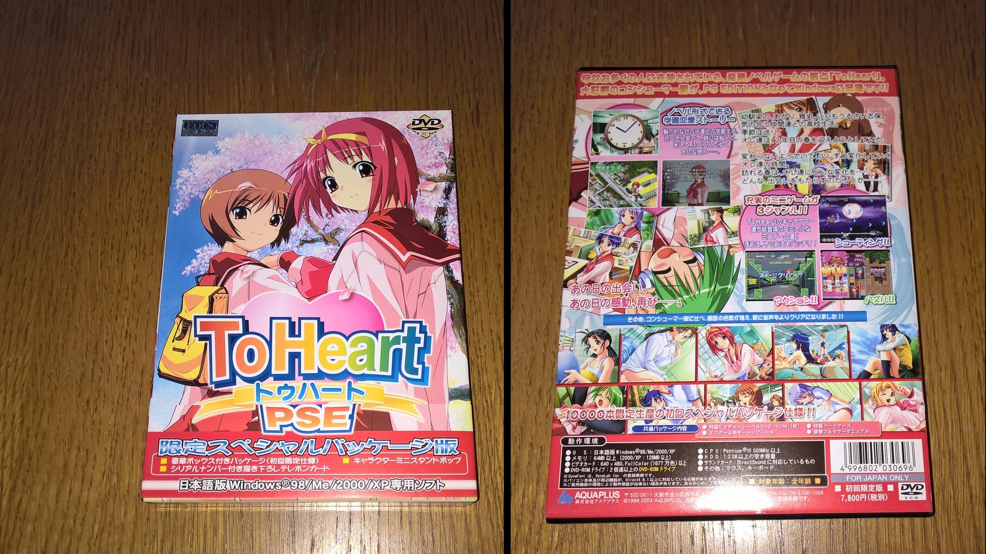 To-Heart-PSE-cover.jpg