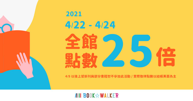 BOOK☆WALKER世界閱讀日限時三天!全館點數25倍!  春季動畫原作展79折起! BW-20210422-01