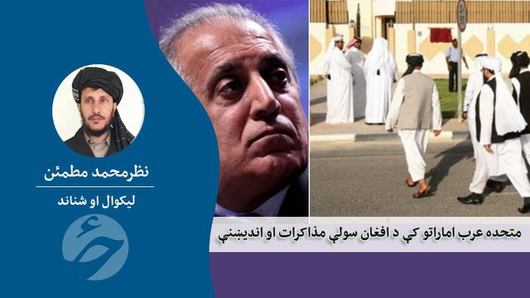 متحده عرب اماراتو کې د افغان سولې مذاکرات او انديښنې