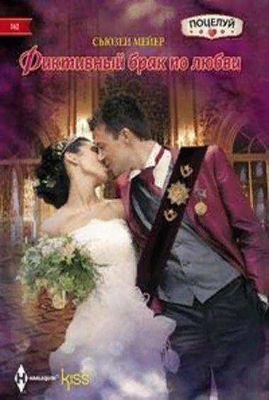 Фиктивный брак по любви. Мейер С