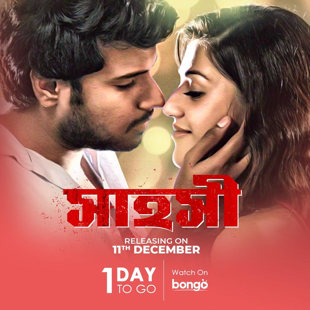 Shahoshi (2020) Bengali Dubbed 480p WEB-DL x264 AAC 400MB ESub