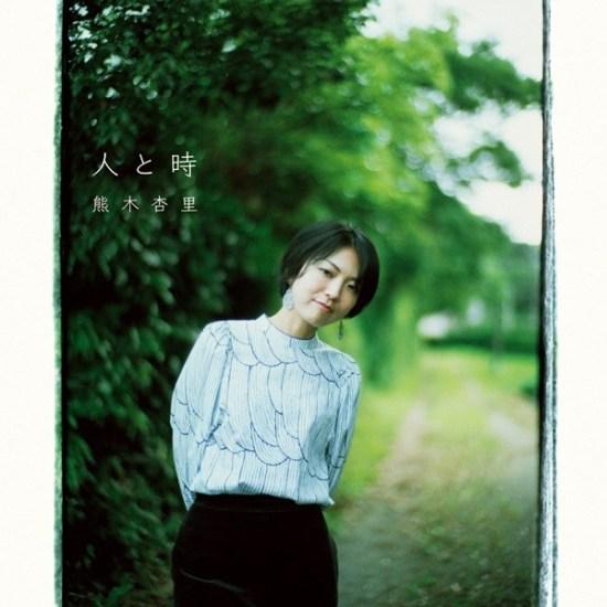 [Album] Anri Kumaki – Hito to Toki