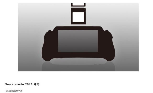 日本遊戲周邊廠商Columbus Circle在TGS 2020上宣佈將於2021年推出一款全新主機,詳情預定近日公開。  Image