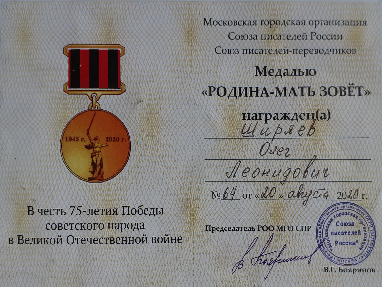 Олег Леонидович Ширяев удостоен медали «Родина-мать зовёт» в ознаменование 75-летия Победы