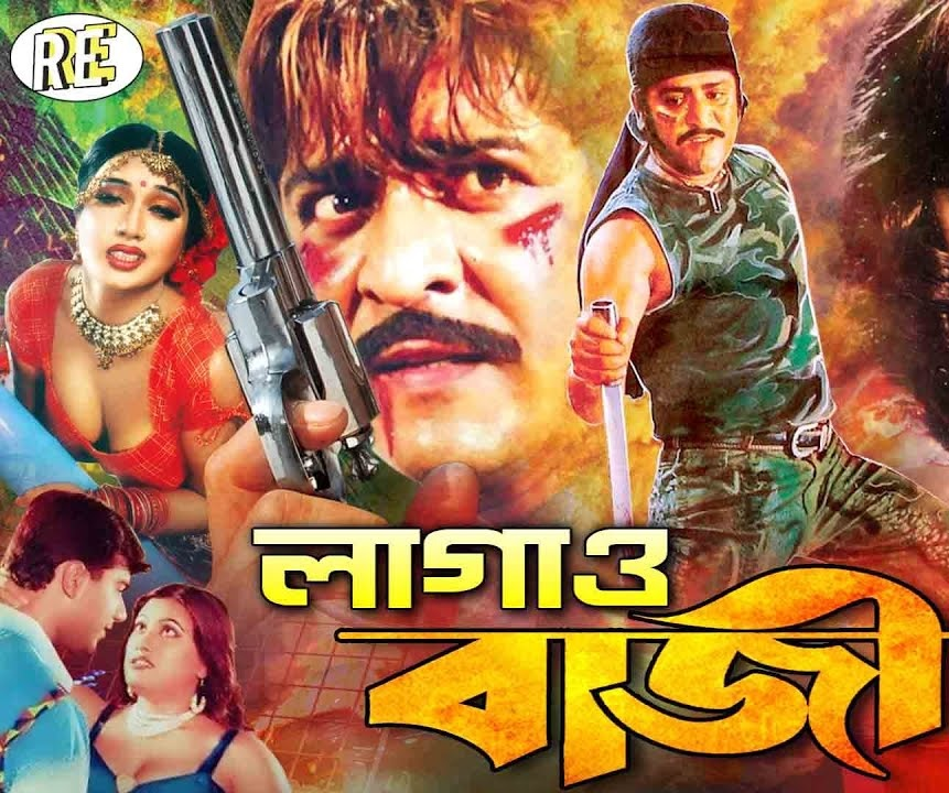 Lagao Bazi 2021 Bangla Hot Movie 720p HDRip 700MB Download