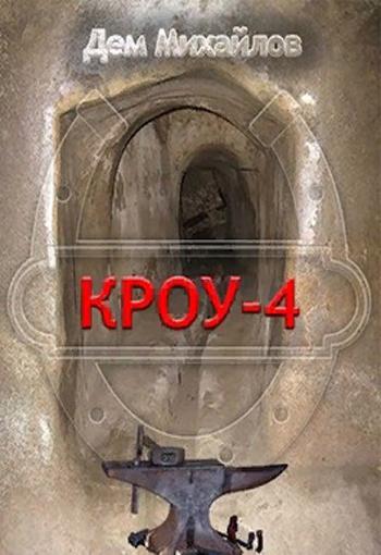 КРОУ-4. Дем Михайлов