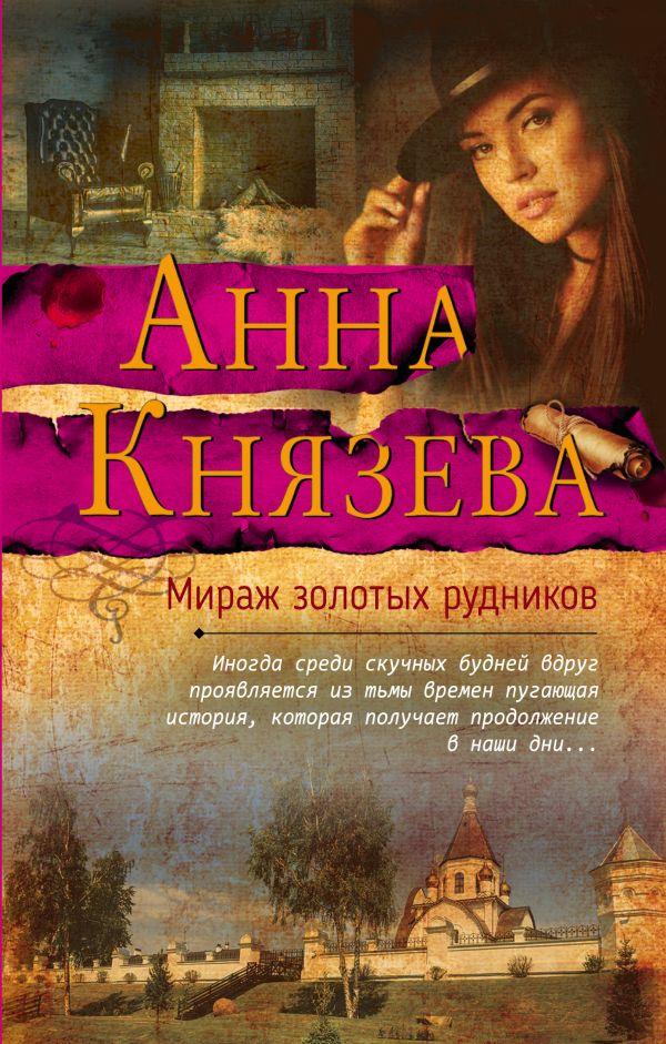 Мираж золотых рудников. Анна Князева
