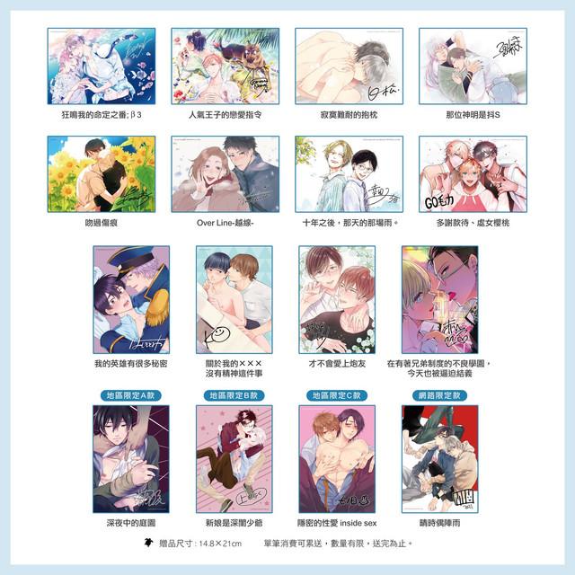 長鴻《Boys Love》耽美漫畫滿額贈4/24祭典開始! 02