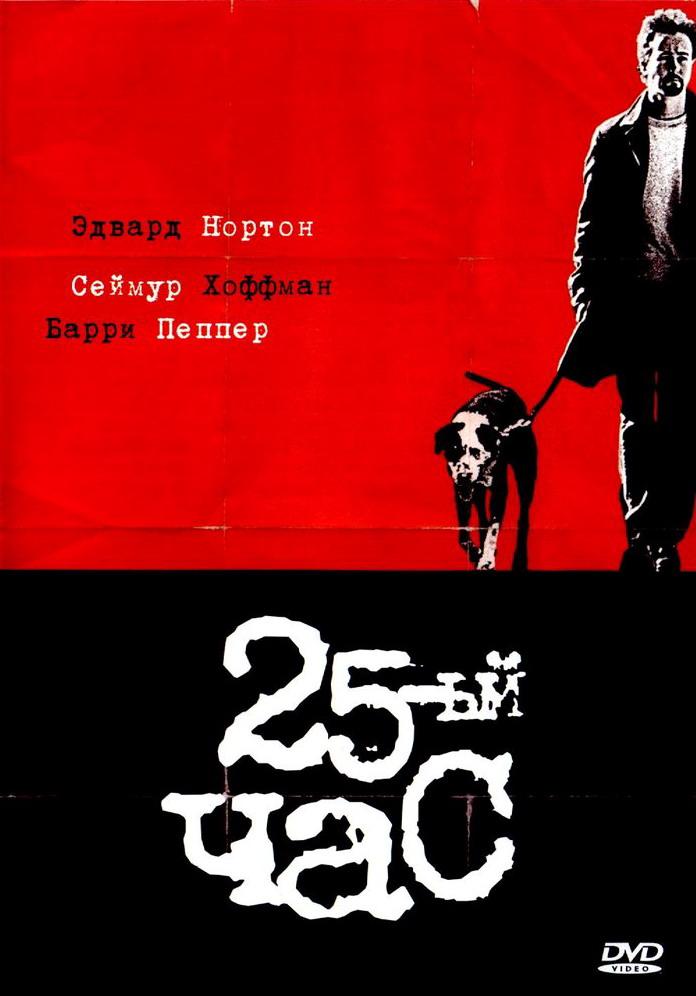 Смотреть 25-й час / 25th Hour Онлайн бесплатно - В фильме описывается последний день свободной жизни молодого бруклинца Монти Брогана...