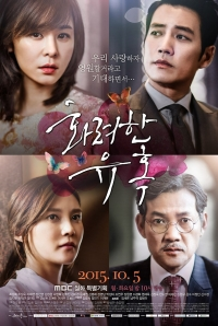 Блистательное обольщение | Glamorous Temptation | Hwaryeohan Yoohok