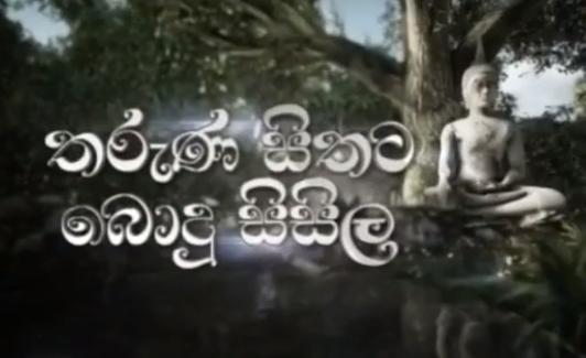tharuna-sithata-bodu-sisila-01-09-2020