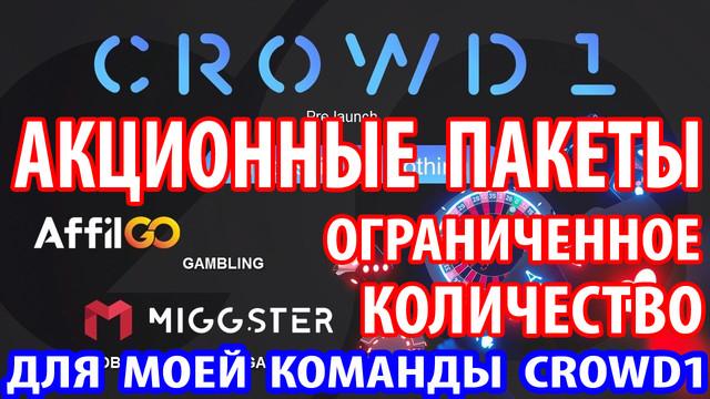 Crowd1 Регистрация - Crowd1.com  | Обзоры | Отзывы | Обучение | Инструкции  2