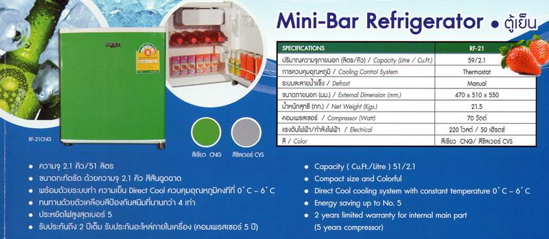 ตู้เย็น ขนาด 2 1 คิว (51 ลิตร) รุ่น RF-21 \'MIRAGE\' #6853558