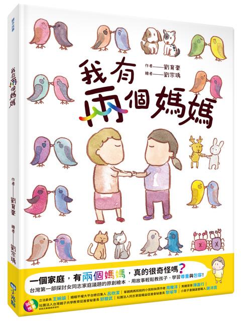 一個家庭,有兩個媽媽,真的很奇怪嗎?  台灣第一部探討女同志家庭的原創繪本,  用故事輕鬆教孩子,學習尊重與包容! Image
