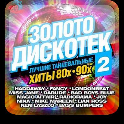 Авторадио: Золото дискотек Vol. 2 (2020) (MP3|320)