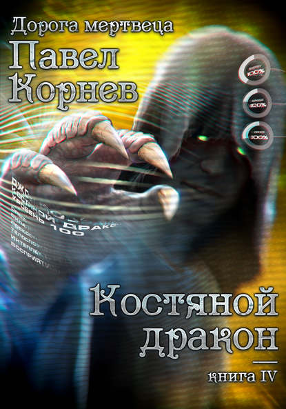 Павел Корнев. Костяной дракон Костяной дракон