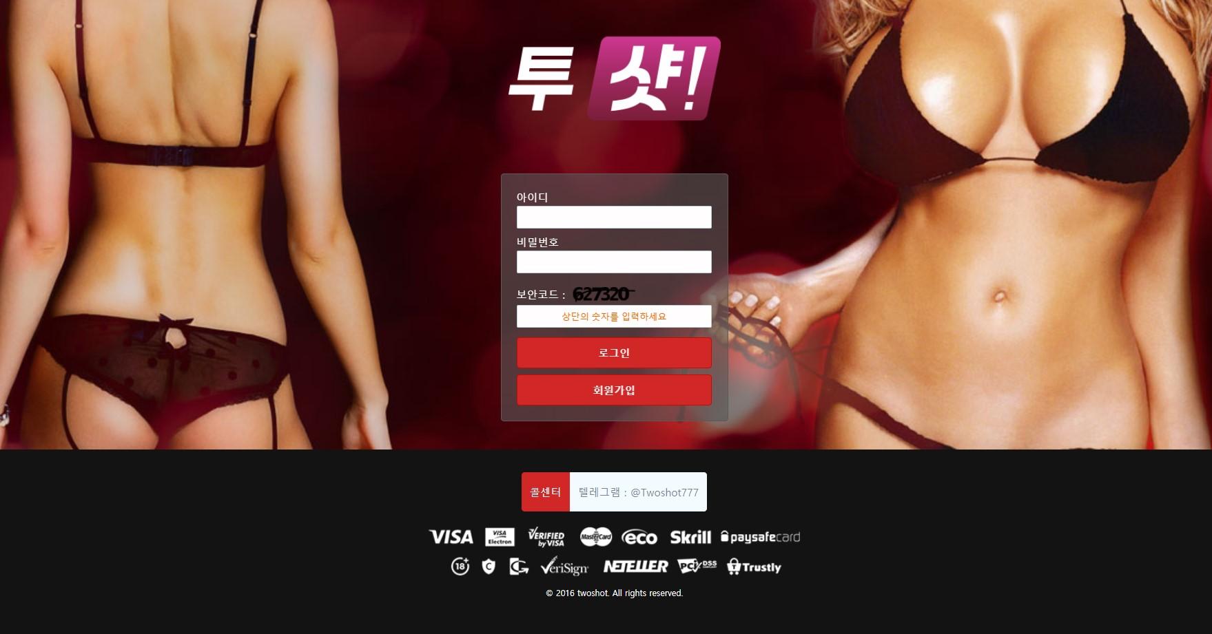 투샷 먹튀 shot-777.com 메이저놀이터 먹튀검증 스포츠스코어