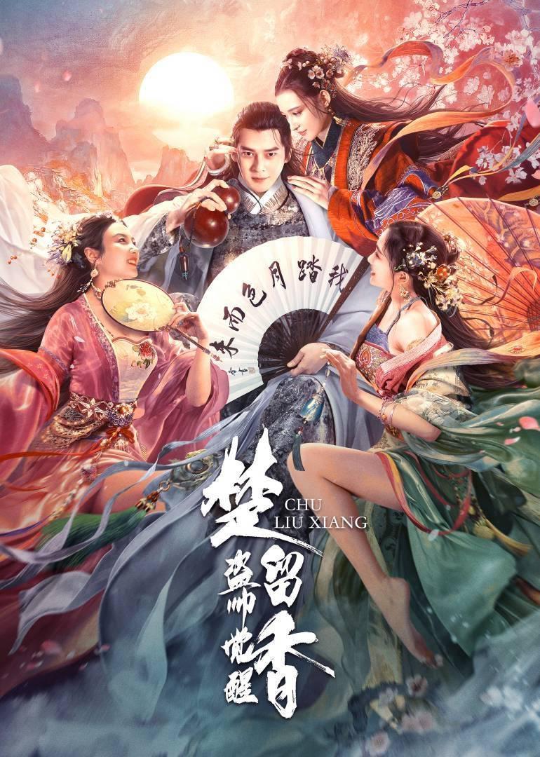Chu Liu Xiang Zhi Dao Shuai Jue Xing (2021) Chinese 720p HDRip x264 AAC 500MB ESub