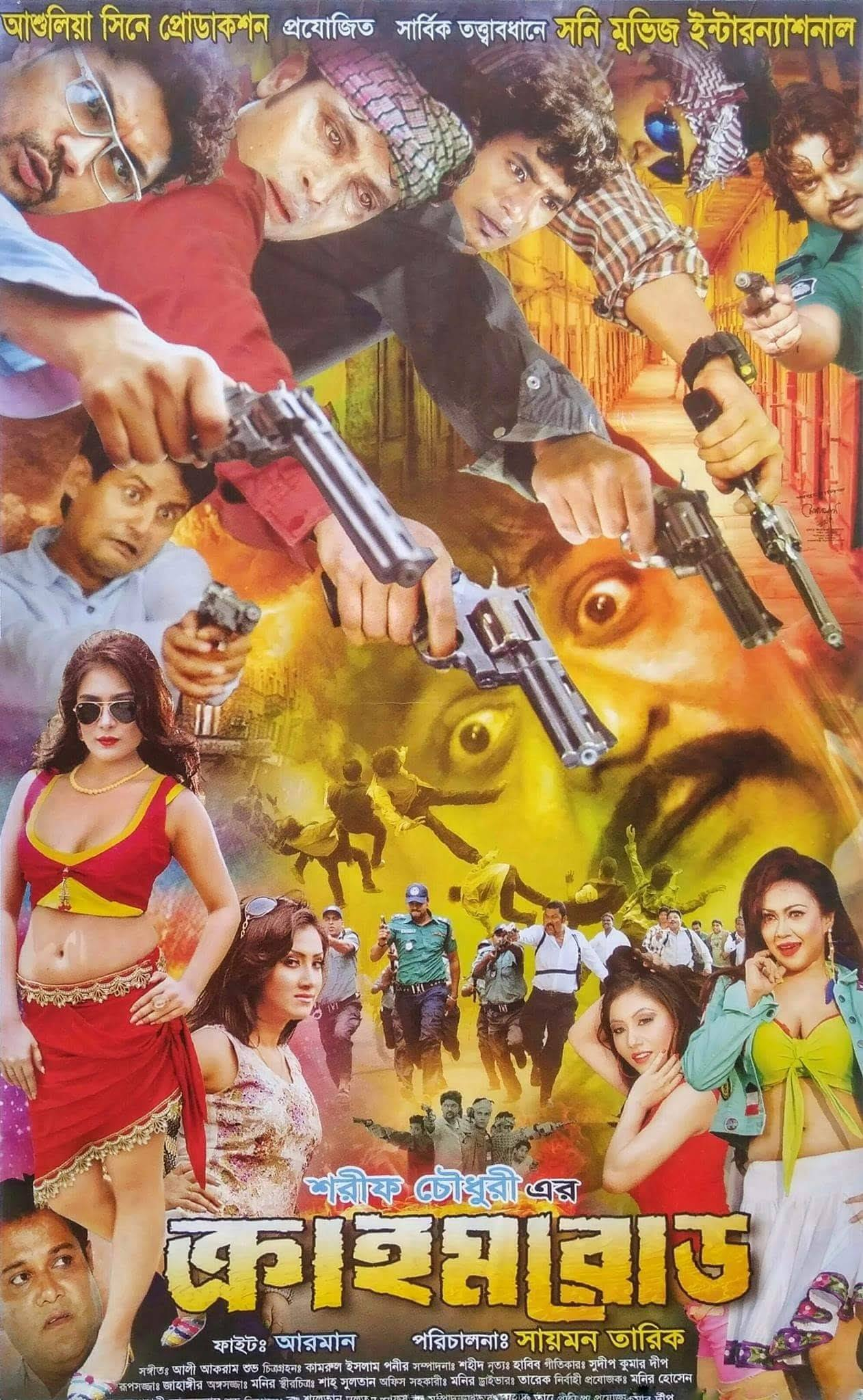 Crime Road (2021) Bangla Full Movie 720p HDRip 800MB Download