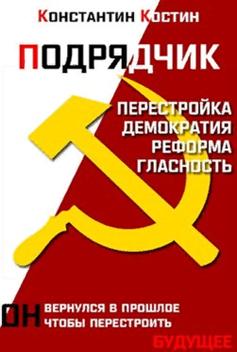 Подрядчик. Константин Костин