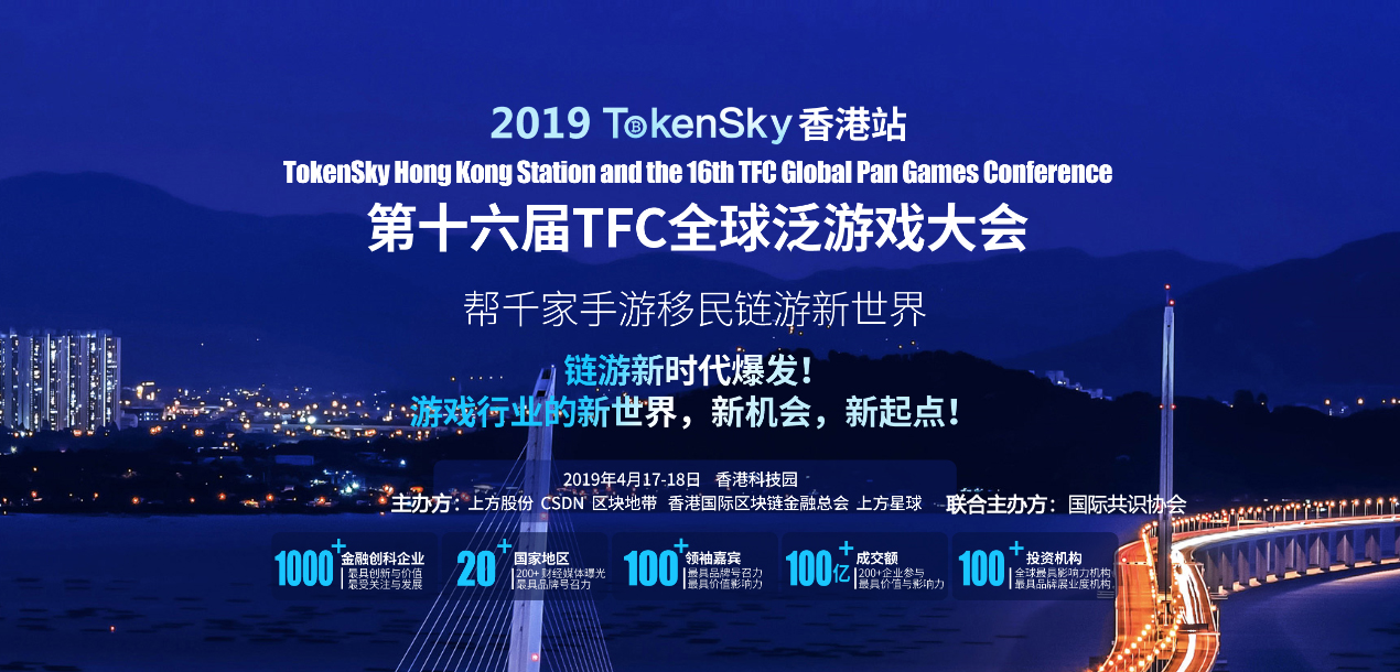 International consensus association cooperated with TokenSky Hong Kong Station and the 16th TFC Global Pan Games Conference will hold on April 17-18
