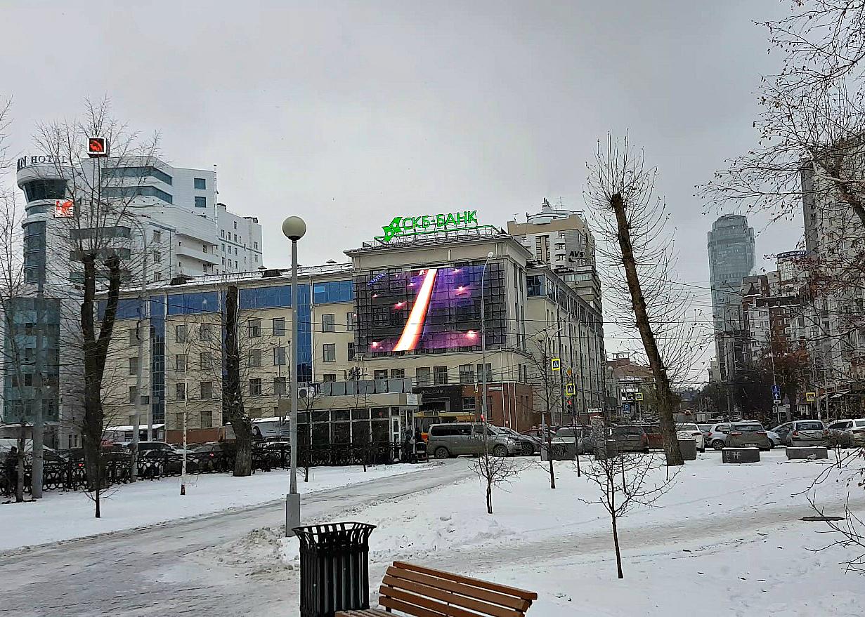 Медиафасад на здании СКБ Банка