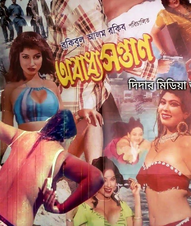 18+ Obadho Sontan (2020) Bangla Full Movie 720p HDRip 700MB Download