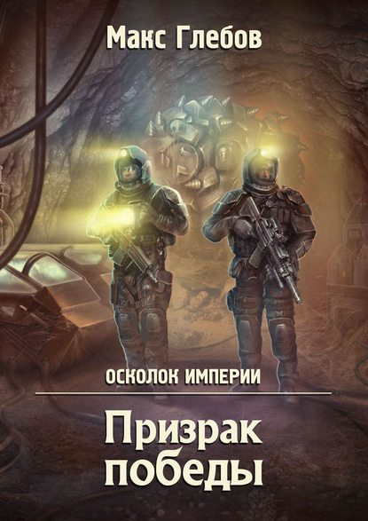 Макс Глебов.  Призрак победы
