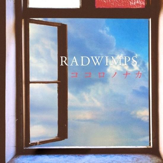[Single] RADWIMPS – Kokoro no Naka