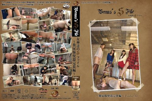 YVFD-06 Venus' SFile 女神達のSファイル〜糞尿豚便器完食編 Folder.02