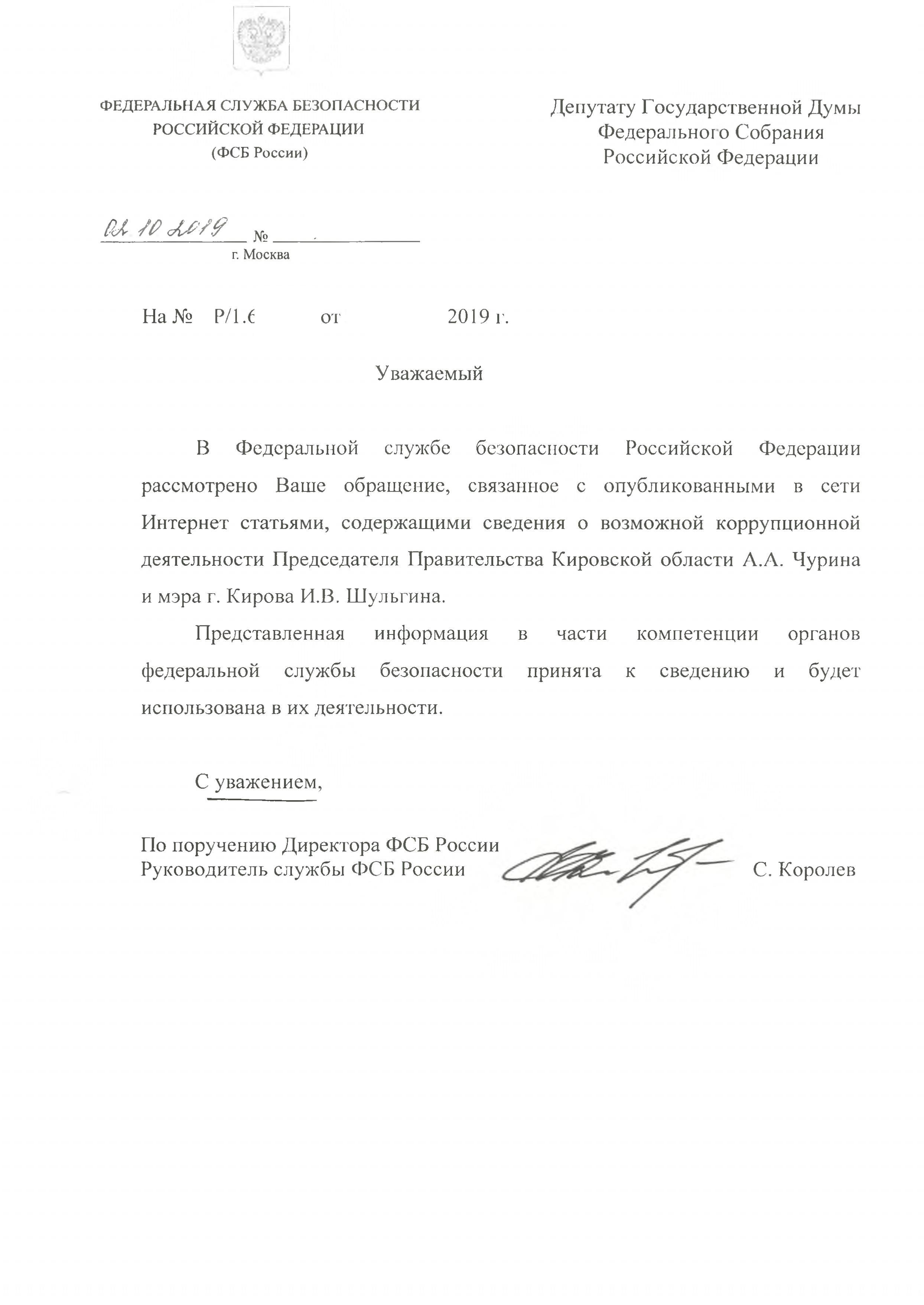 ответ от СЭБ ФСБ России