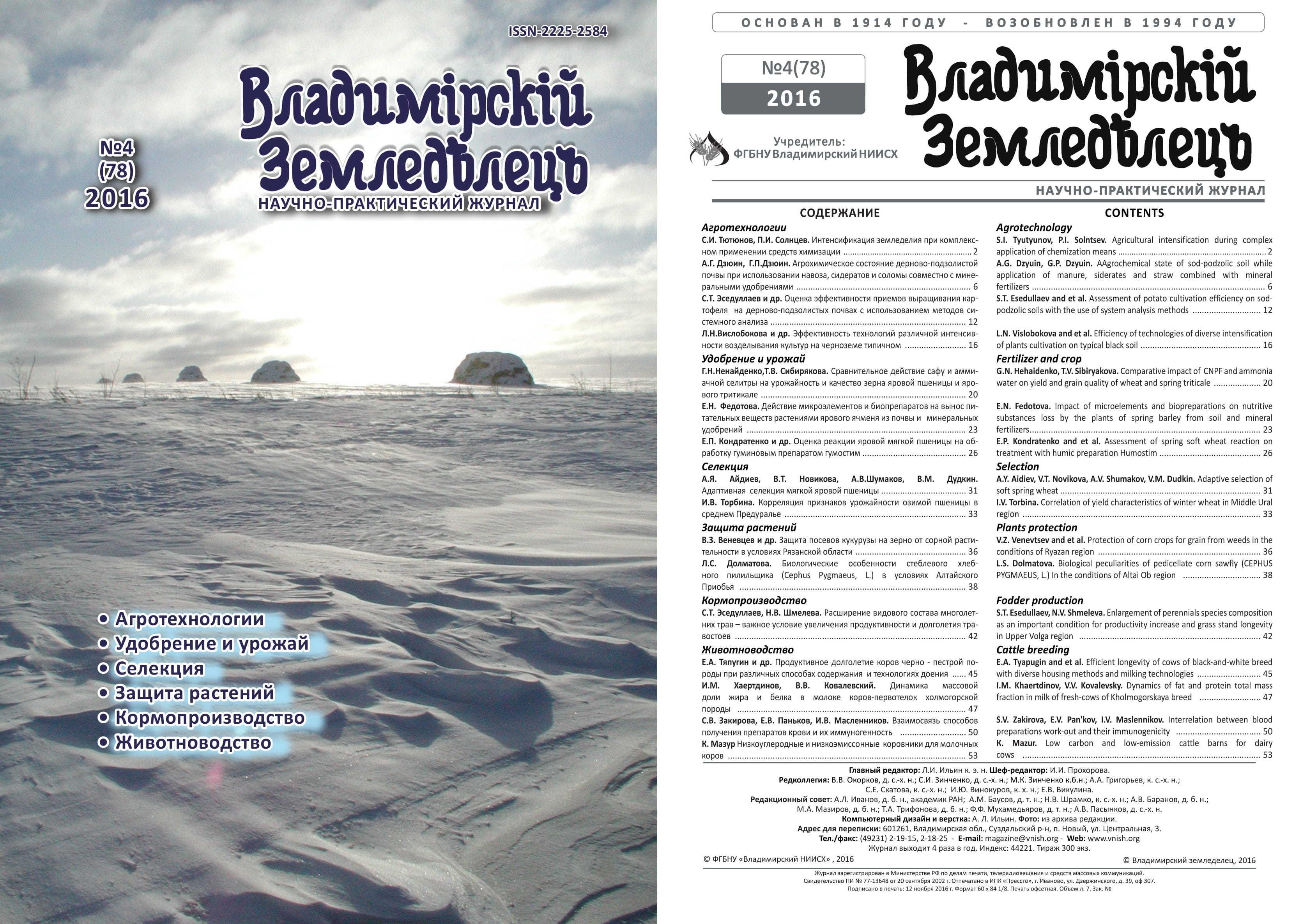Владимирский земледелец 4(78) 2016