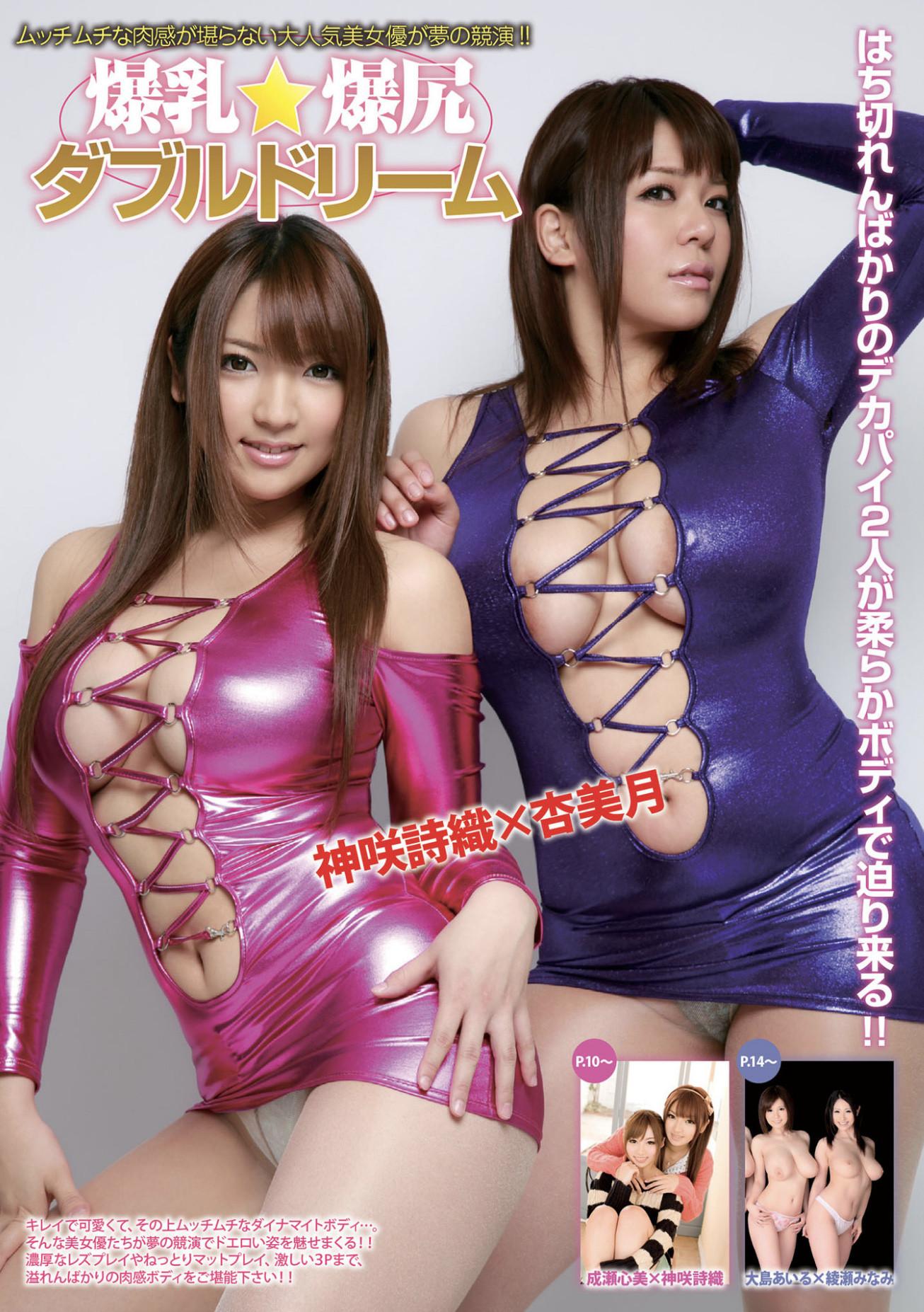 ムチムチ女子と即ハメハメ! イイオンナシリーズ photo 002