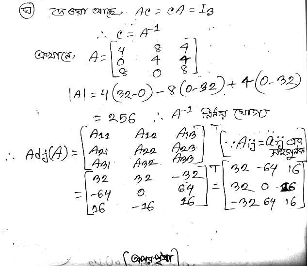 hsc-higher-math-2nd-week-assignment-2021-answer-4