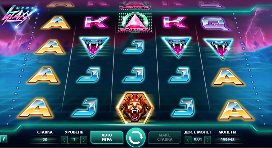 3Д игровой автомат Neon Staxx