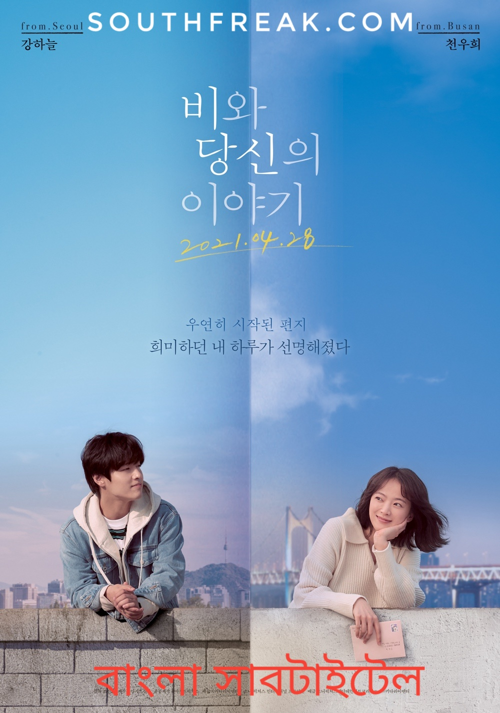 Waiting For Rain 2021 Korean 720p WEB-DL 1GB With Bangla Subtitle