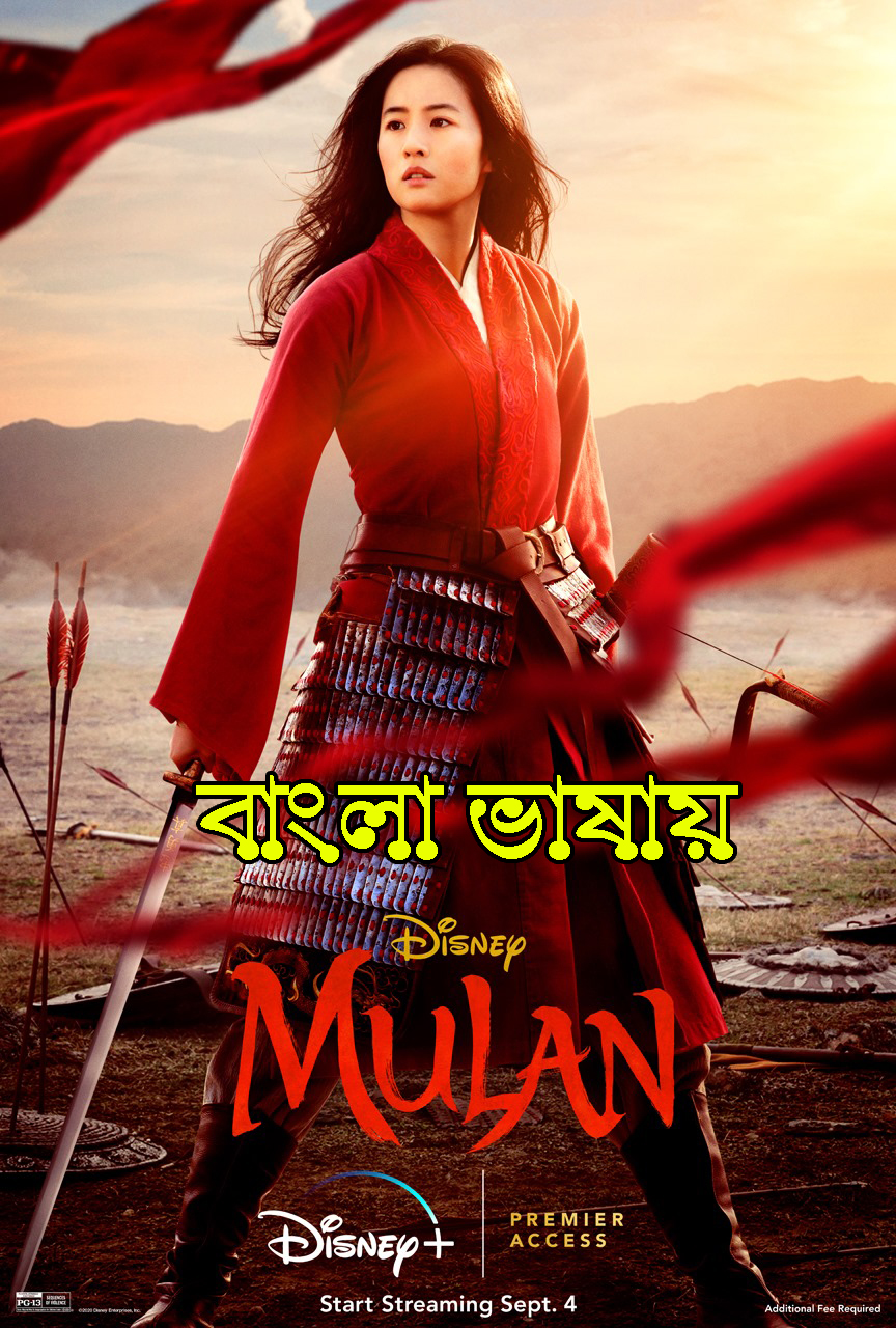 Mulan (2021) New Released Bengali Dubbed Movie 720p HDRip 800MB Download