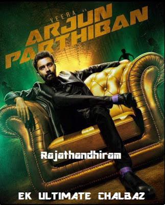 Ek Ultimate Chaalbaaz (Rajathandhiram) Hindi Dubbed Movie 720p