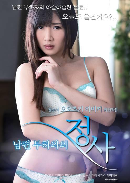 18+ Loved a Rapist 2021 Korean Movie HDRip – 720p  480p – 560MB 275MB – Download