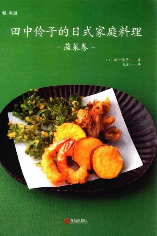 田中伶子的日式家庭料理:蔬菜卷(21MB@PDF@OP@簡中)