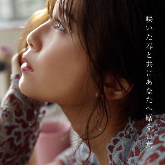 [Single] Misako Uno – Saita Haru to Tomo ni Anata he Okuru Kotoba