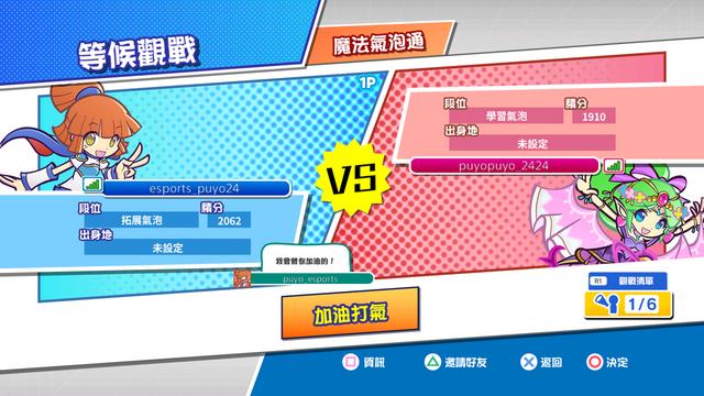 Nintendo Switch ™ 「魔法氣泡 eSports 」 將於 8 月 27 日 四 進行免費大型 資料更新 追加「觀戰」模式及全新角色 2