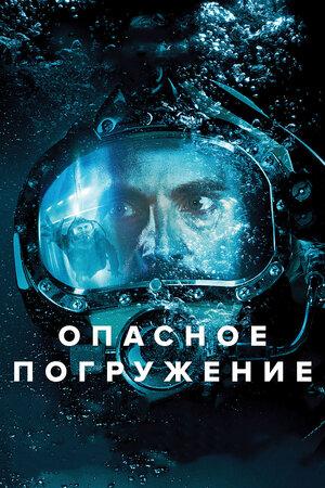 Bosim / Bosim ostida Uzbek tilida O'zbekcha tarjima kino 2020 HD tas-ix skachat