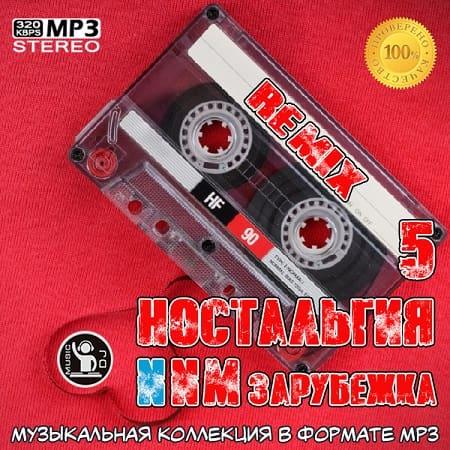 Ностальгия 5 NNM-Remix Зарубежка (2020) MP3