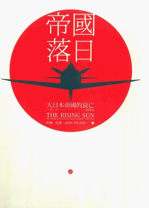 帝國落日:大日本帝國的衰亡,1936-1945 上(56MB@PDF@OP@繁中)