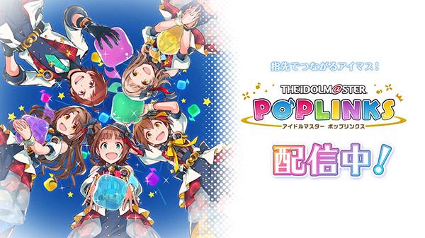 偶像大師:Poplinks現在在日本可用 Imas-Poplinks-01-21-21