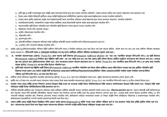 BPSC Assistant Teacher Job Circular page 015