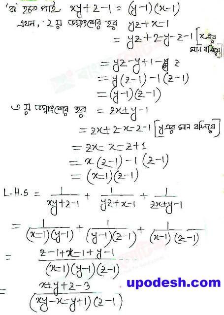SSC-Math-1st-Week-Assignment-Answer-4