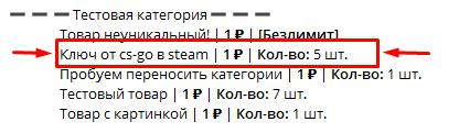 Вывод уникального товара в боте телеграм telegram
