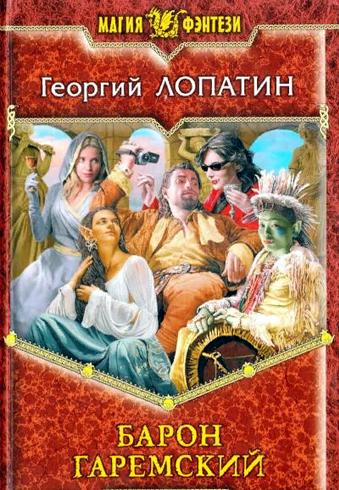 Барон Гаремский. Автор: Георгий Лопатин